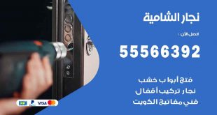 نجار الشامية