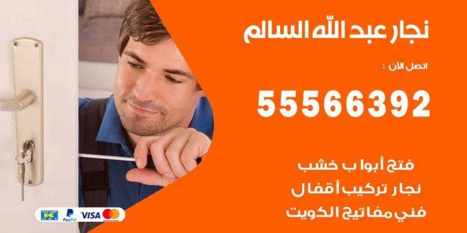 نجار عبد الله السالم