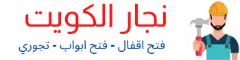 نجار الكويت